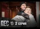 Сериал Пес 2 серия