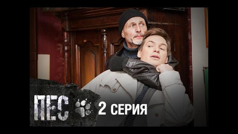 Сериал Пес - 2 серия
