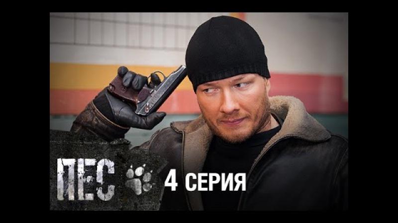 Сериал Пес - 4 серия