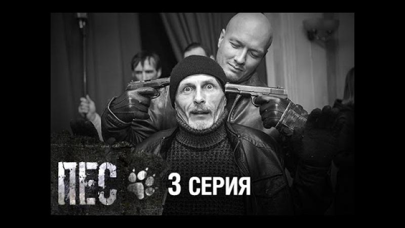 Сериал Пес - 3 серия