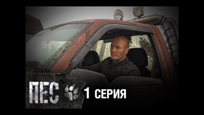Сериал Пес - 1 серия