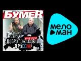 БУМЕР - ДОБРО ПОЖАЛОВАТЬ В РОССИЮ BUMER - DOBRO POZHALOVAT' V ROSSIYU