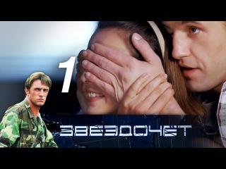Звездочет (2004). 1 серия