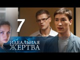 Идеальная жертва. 7 серия (2015) Мелодрама @ Русские сериалы