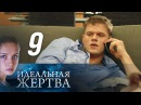 Идеальная жертва. 9 серия 2015 Мелодрама @ Русские сериалы