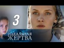 Идеальная жертва. 3 серия 2015 Мелодрама @ Русские сериалы