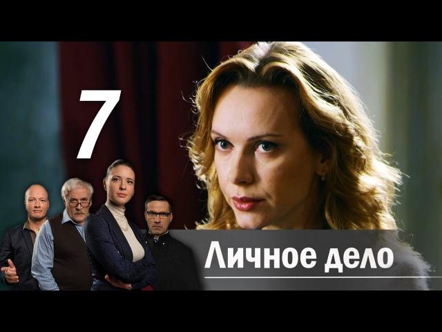 Личное дело. Серия 7 (2014)