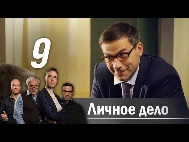 Личное дело. Серия 9 (2014)