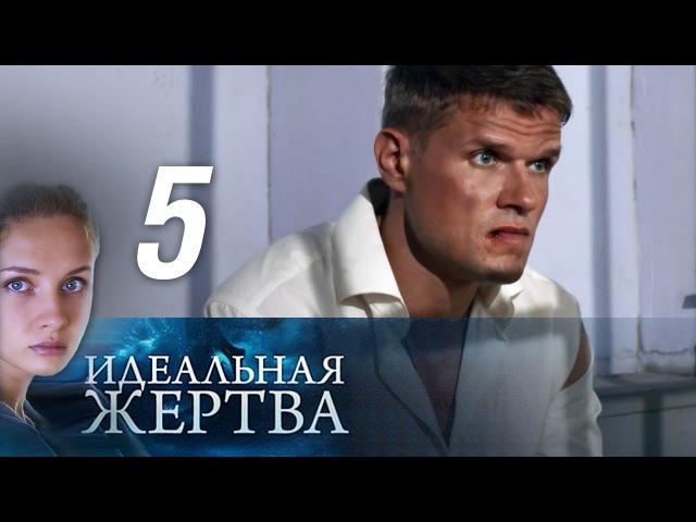 Идеальная жертва. 5 серия (2015) Мелодрама @ Русские сериалы