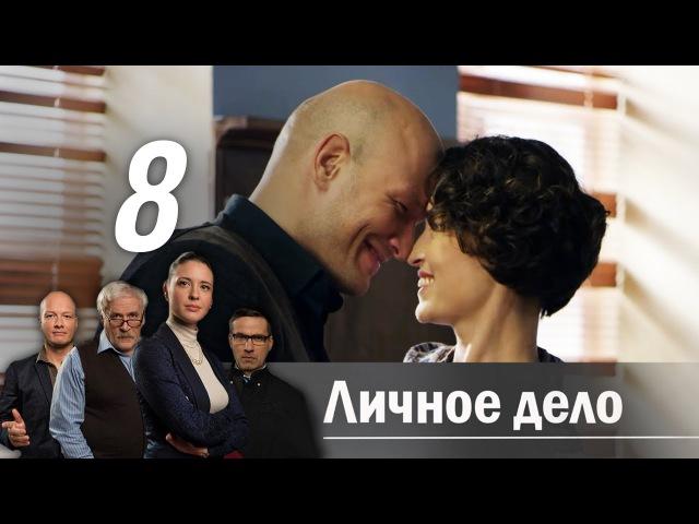 Личное дело. Серия 8 (2014)