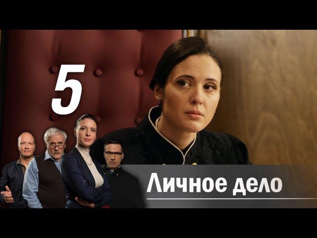Личное дело. Серия 5 (2014)