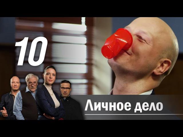 Личное дело. Серия 10 (2014)
