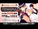 PS Vita『OZMAFIA!!-vivace-』オープニングムービー(高解像度版)