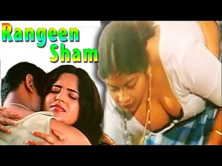 Rangeen Sham: B Grade Masala Film | Adult Movie