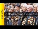 Интересные факты о ВОВ!! Мы помним наших героев!!