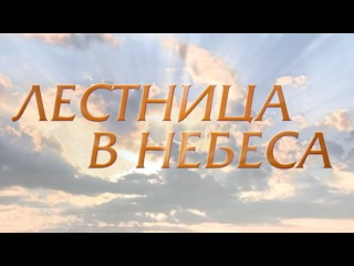 Лестница в небеса (23 серия)