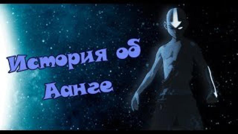 Аватар - Легенда об Аанге