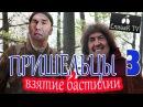 Русский Трейлер Прикол Пришельцы 3 взятие бастилии HD 2016