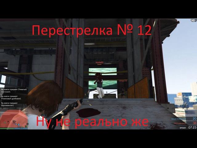 GTA Online Перестрелка № 12 - Ну не реально же