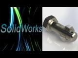 SolidWorks. Построение резьбы. (Урок 13)