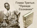 Нисаргадатта Махарадж Ультиматум Нисаргадатты 3