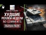 Худшие Реплеи Недели - No Comments №24- от A3Motion [World of Tanks]