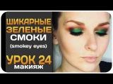[УРОК] Зеленые смоки айс - шикарный выразительный вечерний макияж. Green Smokey Eyes пошагово