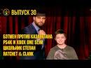 Не занесли 30 Школьник Степан PS4K и Ratchet Clank 2016
