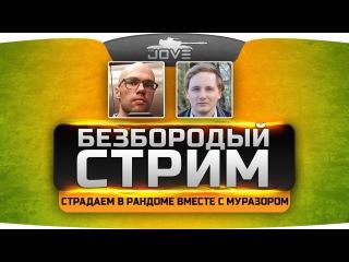 БЕЗБОРОДЫЙ СТРИМ. Страдаем в рандоме вместе с Муразором. #worldoftanks #wot #танки — [http://wot-vod.ru]