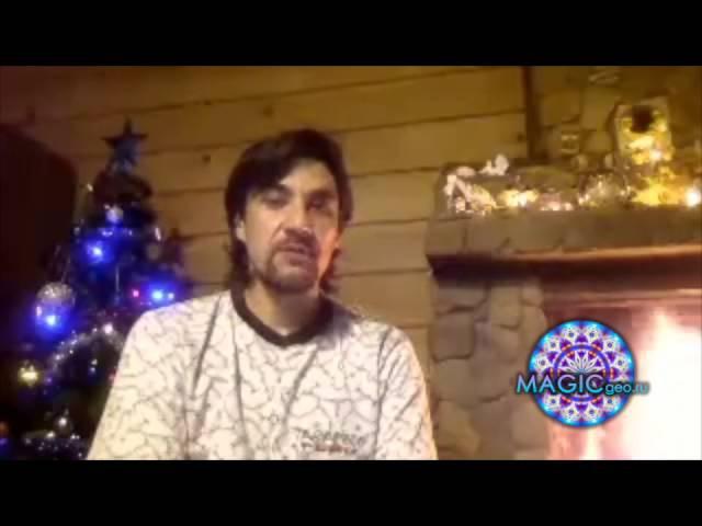 22 декабря 2015г Открытый вебинар школы Единство Зимнее солнцестояние - Шаманский...
