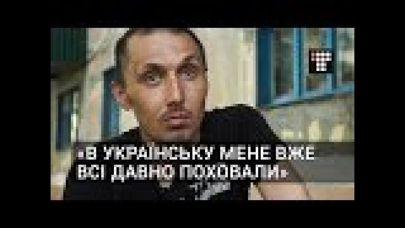 «В Українську мене вже всі давно поховали» — історія вязня «таємної» тюрми СБУ