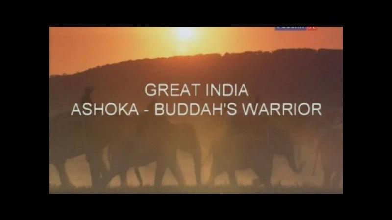 Ступени цивилизации Великая Индия 1/2 Ашока - воин Будды [ДокФильм]