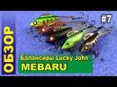 Обзор 7 - Балансиры MEBARU от Lucky John для ловли окуня и щуки