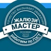 Жалюзи Мастер, Рулонные шторы - Магнитогорск