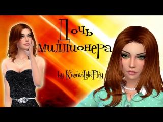 The Sims 4: Создание персонажа - Дочь миллионера