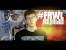 Последний Выпуск - FRWL