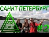 ЮРТВ 2015: Санкт-Петербург #2. Прогулки по городу. Кресторвский остров. Пушкин. [№0105]
