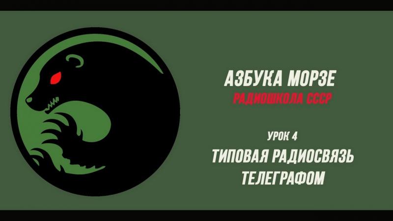 Азбука Морзе (радиошкола СССР). Урок 4 - Типовая радиосвязь телеграфом.