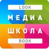 Медиашкола LookBook :: Фотошкола в Магнитогорске