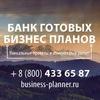 Банк готовых бизнес планов