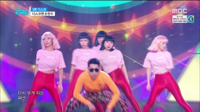 160813 Disco Man Son Heun Su (디스코맨 손헌수) - Disco 3 Minutes (3분 디스코)
