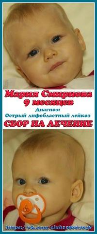Маша Смирнова,РАК КРОВИ! Помогите спасти дочь!