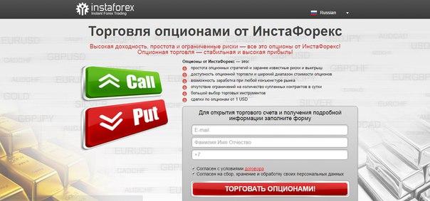 Бинарные Опционы У Инстафорекс