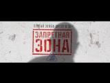 Запретная Зона 3D - Русский Трейлер (2016)