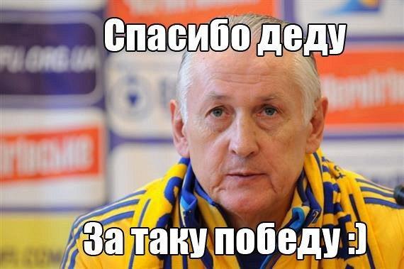 Сборная Украины по футболу выходит в финальную часть Евро-2016 - Цензор.НЕТ 132