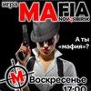 «Мафия» и другие игры в воскресенье 10 апреля