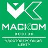 Удостоверяющий центр МАСКОМ Восток