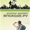 Туристическое снаряжение Впоходе.ру