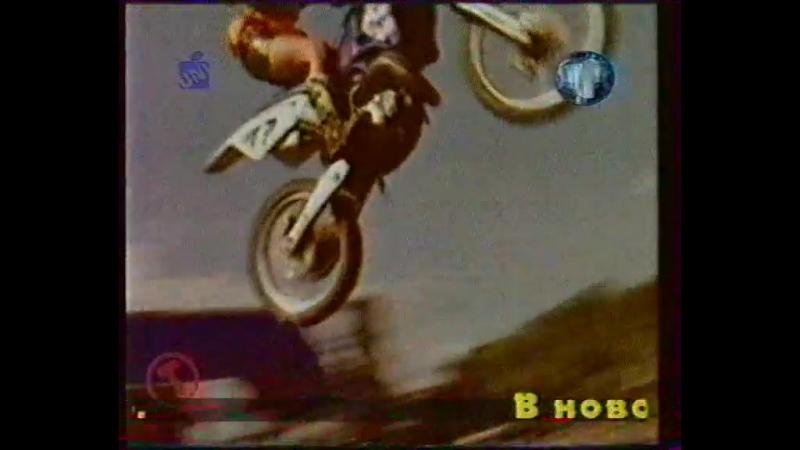 Hard Zone(MTV Russia, 2001) Э.С.Т.-Ночные волки