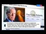 Пол Крейг РОБЕРТС (Paul Craig ROBERTS) - Боинг MH17 сбили украинские военные и США